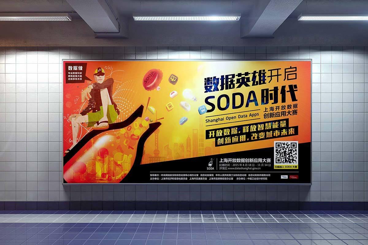 soda-p-04