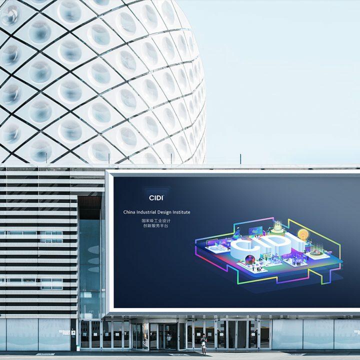 CIDI平台视觉方案设计